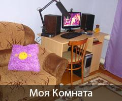 Моя комната (спальня)